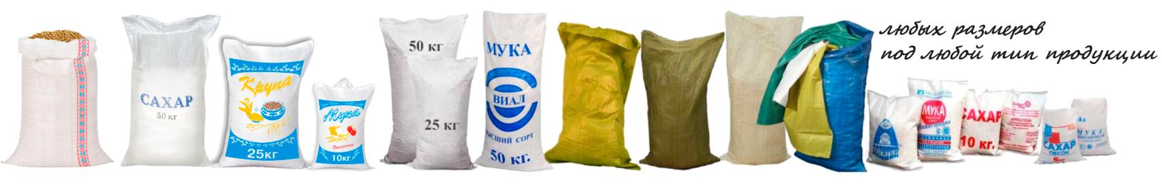 Мешки полипропиленовые от производителя компании ВИАЛ
